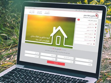 طراحی وب سایت املاک در مازندران